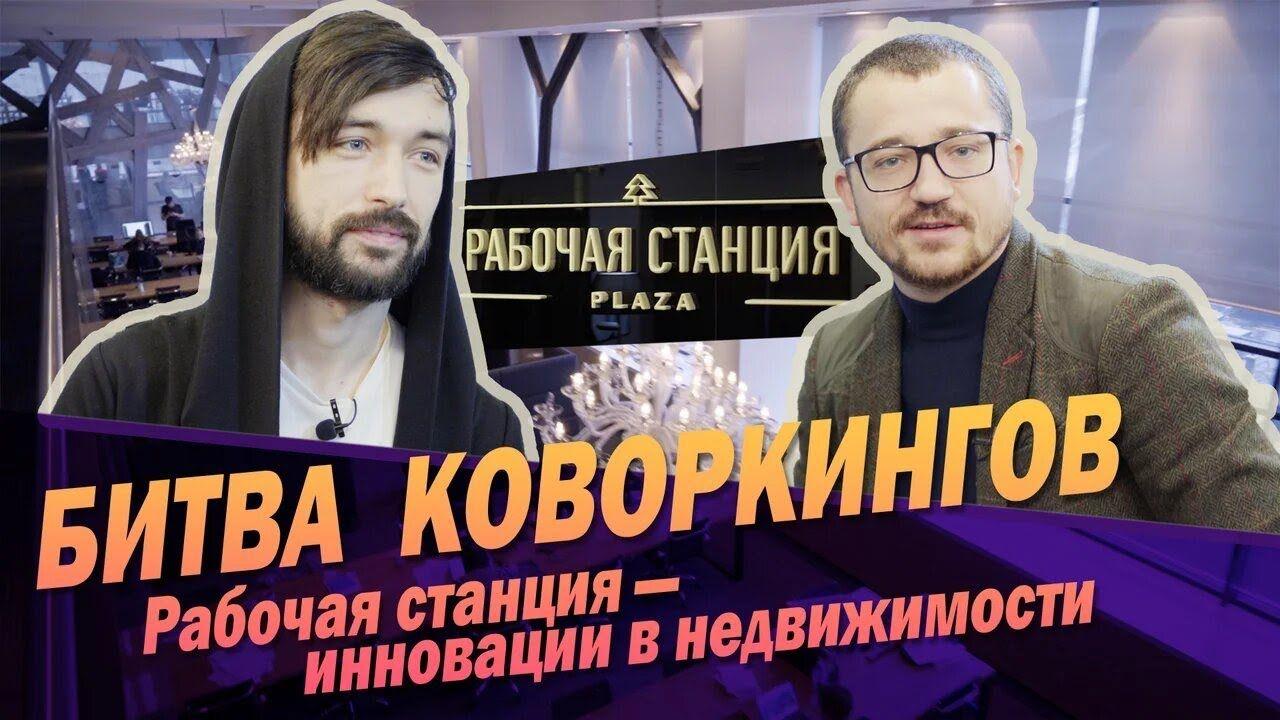 Рабочая станция Z PLaza  0  Битва коворкингов  Пообщались с Михаилов