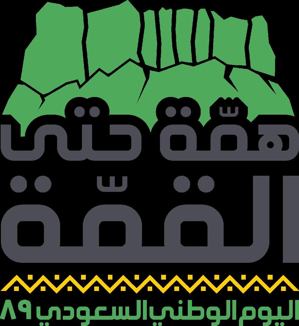 شعار اليوم الوطني 89 النسخة الاصلية Png Psd Pdf عالية الجودة Hd Congratulations Pictures National Day Saudi Saudi Arabia Culture