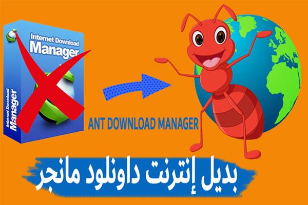 برنامج تحميل الملفات من الانترنت للكمبيوتر 2019 Ant