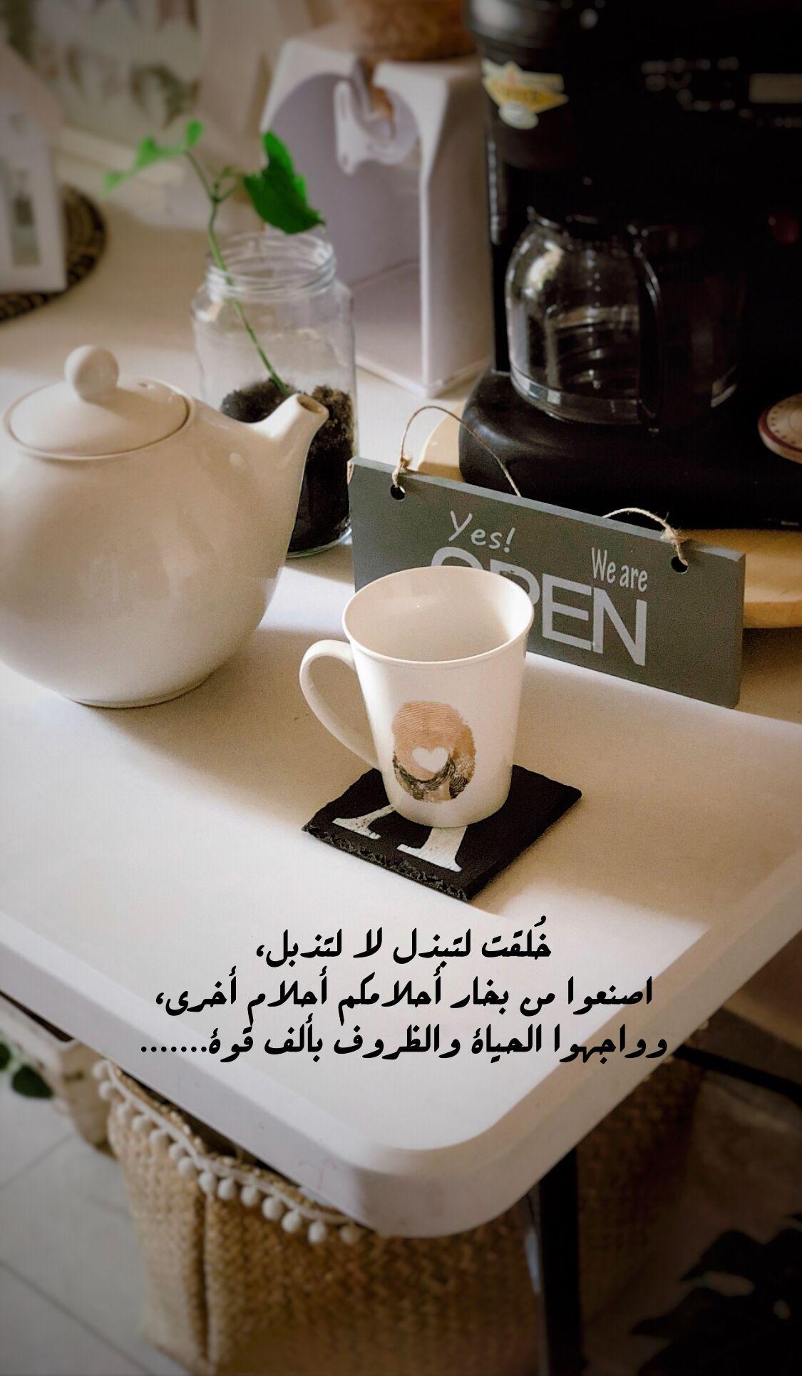 صباح الخير Spoken Word Poetry Poems Positive Notes Arabic Typing
