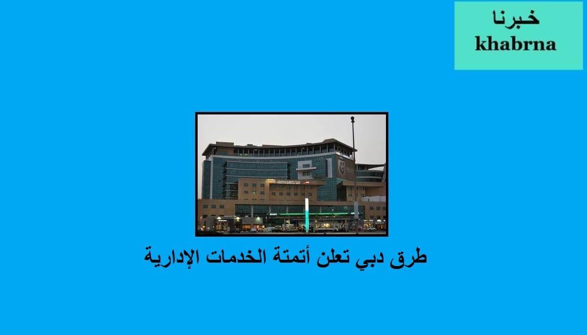 أتمتة الخدمات الإدارية لهيئة الطرق في دبي وإطلاق المساعد الافتراضي Myrta Public Poster Movie Posters