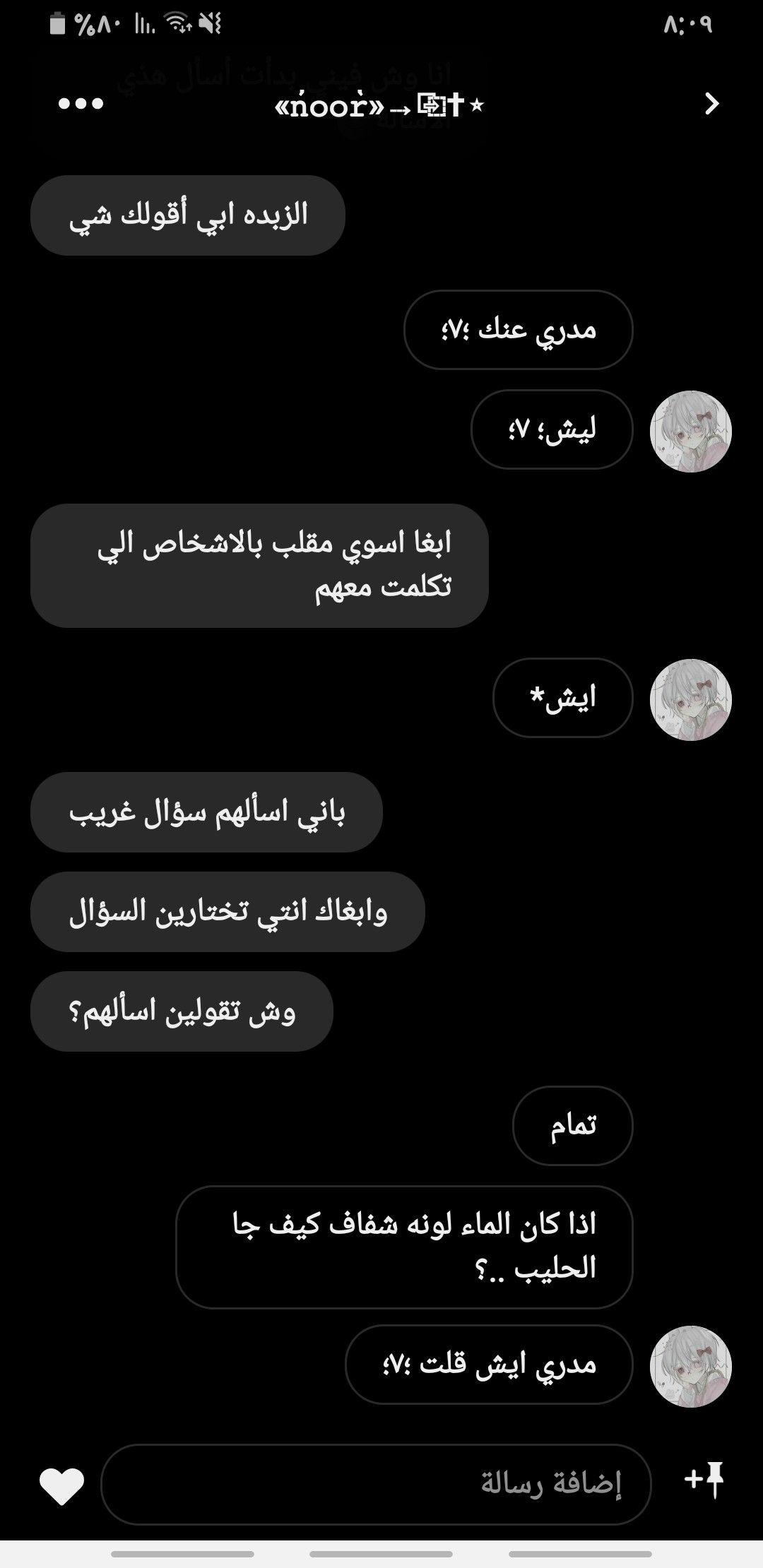 نقول بسم الله Lockscreen Screenshot Lockscreen Screenshots