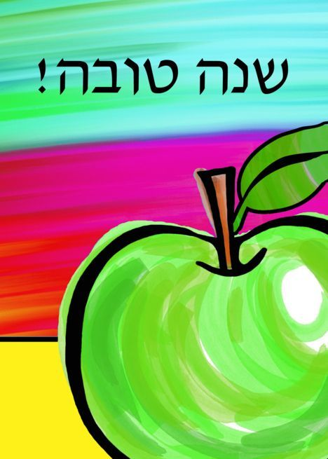 Shana Tova in Hebrew, Rosh Hashanah, Green Apple Painting card #shanatovacards Shana Tova in Hebrew, Rosh Hashanah, Green Apple Painting card #Ad , #AFFILIATE, #Hebrew, #Rosh, #Shana, #Tova #shanatovacards