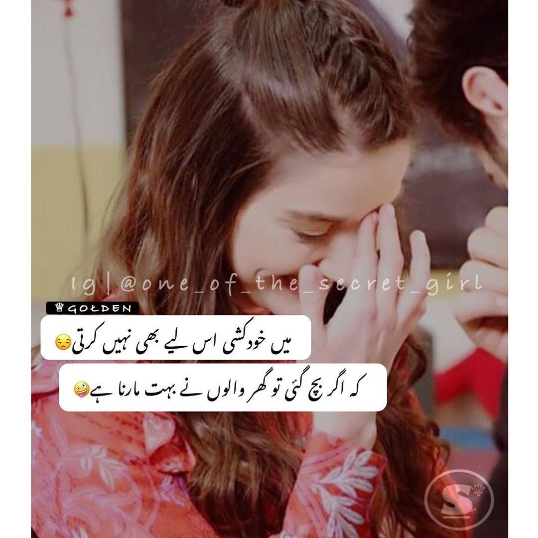 Urdu Funny Quotes Urdu Funny Poetry Jokes Quotes