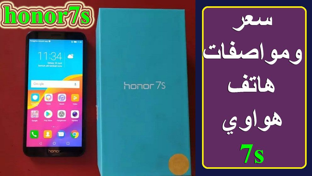 سعر و مواصفات هواوي هونر S7 مع المميزات والعيوب مواصفات الهاتف هواوي هونر S7 مع السعر هل سألت نفسك قبل شراء Phone Electronic Products Electronics