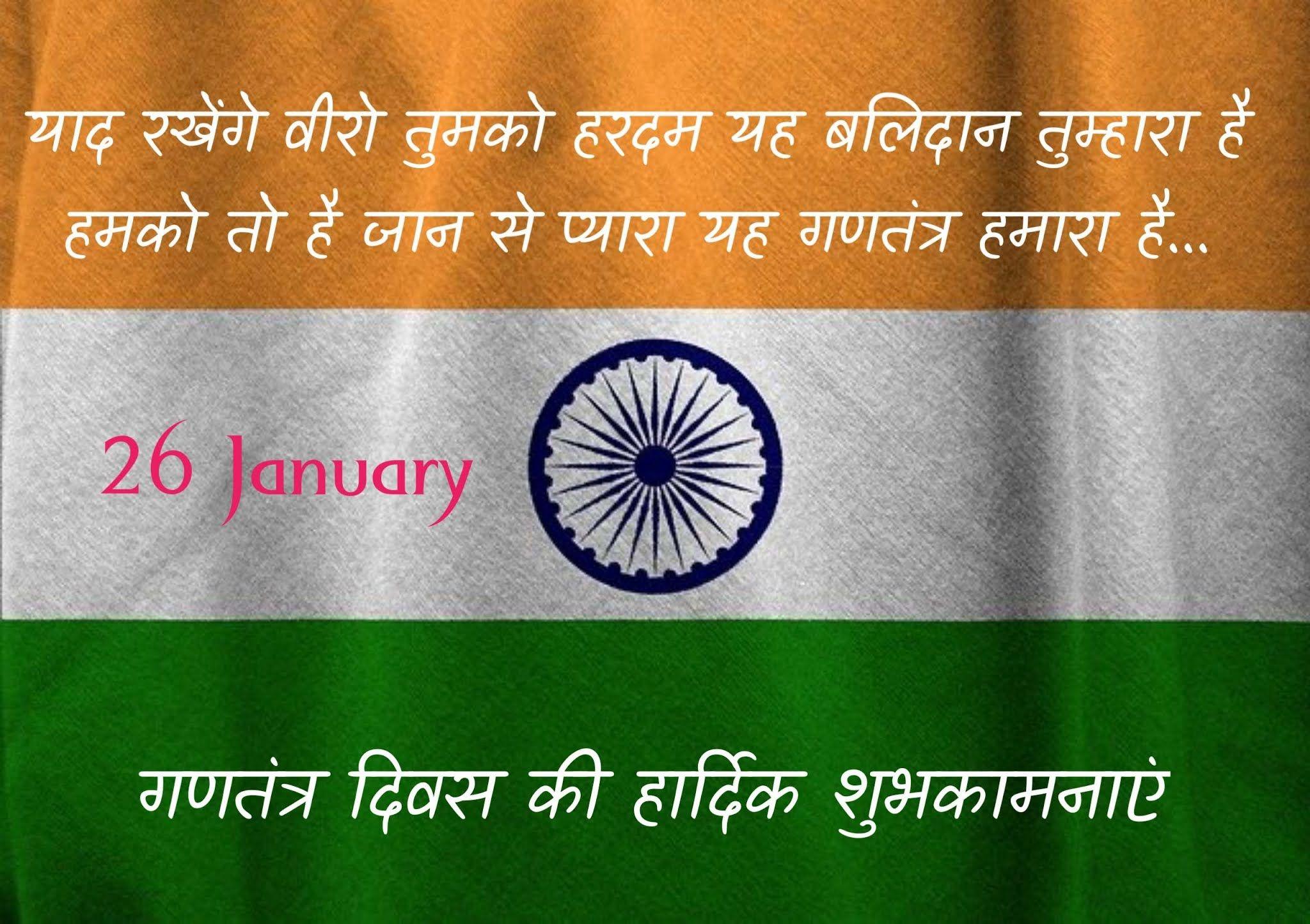 Hindi day shayari 26 january 2021