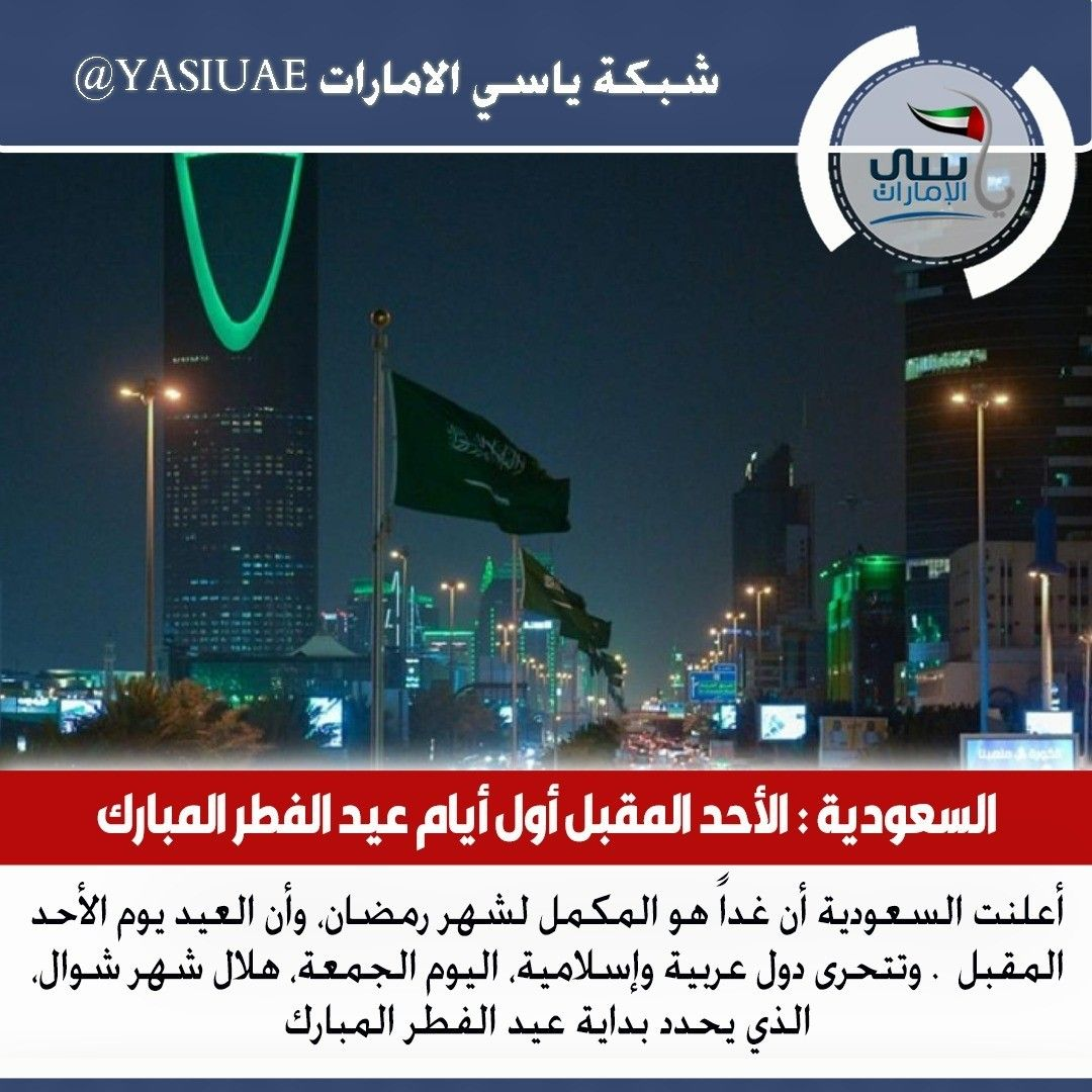السعودية الأحد المقبل أول أيام عيد الفطر المبارك Pandora Screenshot