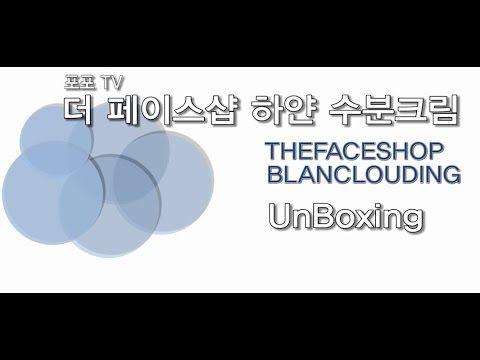 더 페이스샵 하얀 수분크림 언박싱_ THE FACESHOP BLANCLOUDING UNBOXING_포포티비