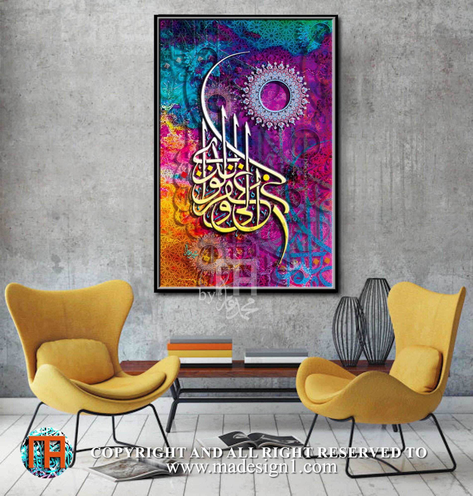 Calligraphy Islamic Modern Creative Seni Arab Seni Kaligrafi Arab Seni Kaligrafi