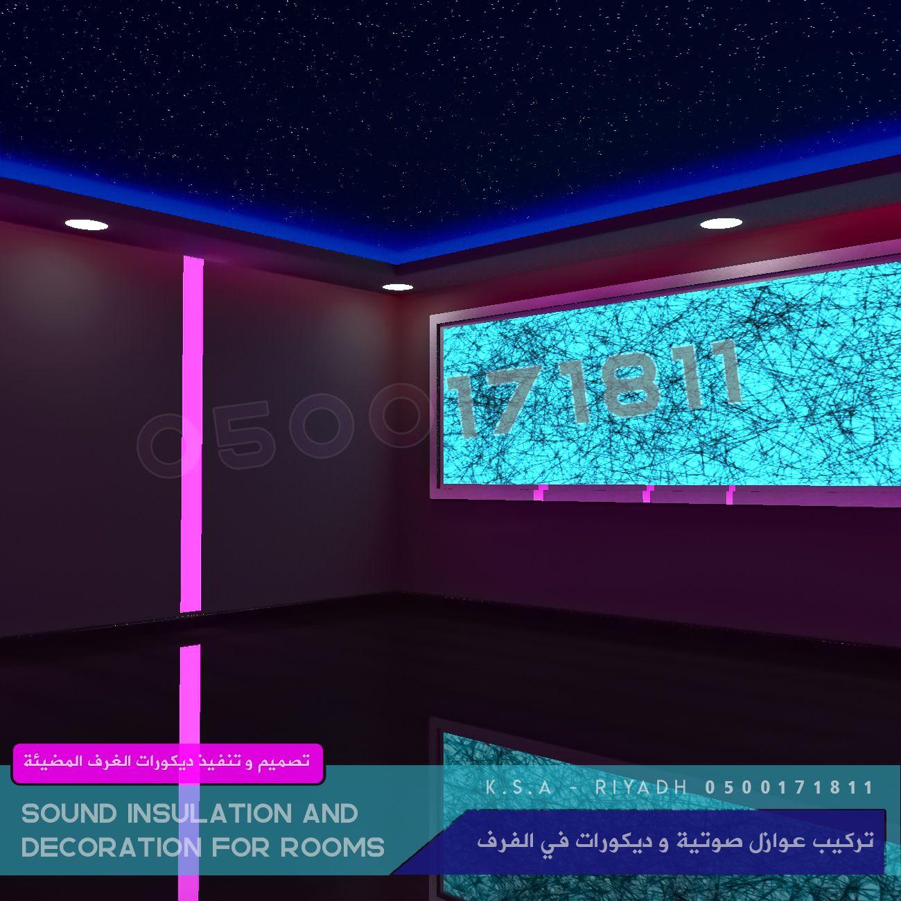 عزل صوت و ديكورات بالرياض Sound Insulation Decor Riyadh