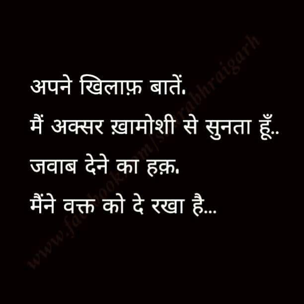 pin by amit on hindi shayari pinterest hindi quotes