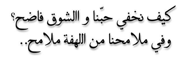 Pin On بالعربية