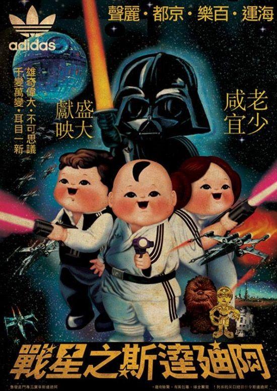 Revengeofthe5th.net: Even more Japanese Star Wars babies!