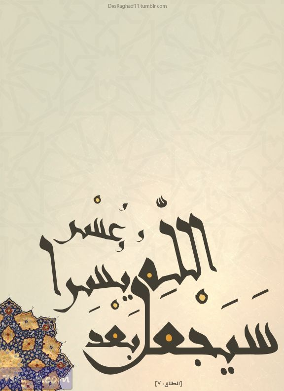 صور اسلامية عن الصبر خلفيات دينية معبرة عن الصبر والصابرين فصبر جميل Islamic Art Calligraphy Arabic Calligraphy Design Islamic Art