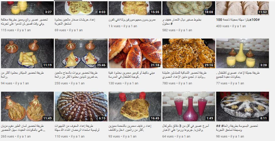 قم بزيارة قناة الطباخة المغربية إكرام للتعرف على المطبخ المغربي