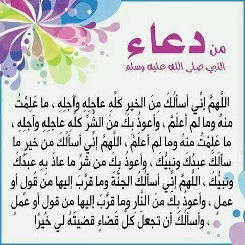 اللهم آمين يارب العالمين Islamic Pictures Holy Quran My Prayer