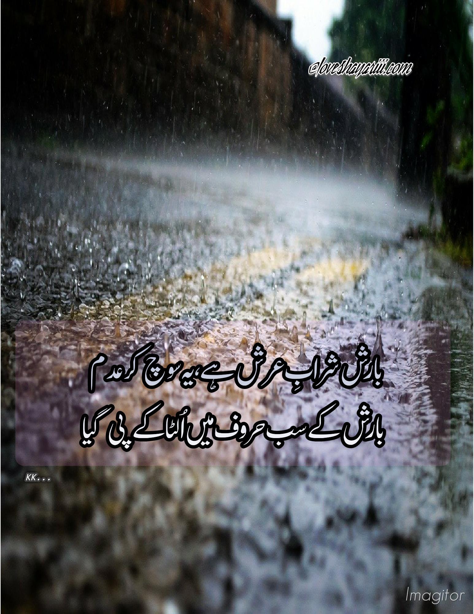 Rain Poetry Poetry Image Poetry Love Romantic Poetry