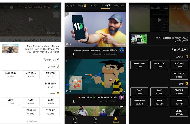 تعرف على تحميل سناب تيوب Snaptube Vip 2020 بآخر تحديث لتحميل الفيديوهات لأجهزة الأندرويد مجانا App Screenshots
