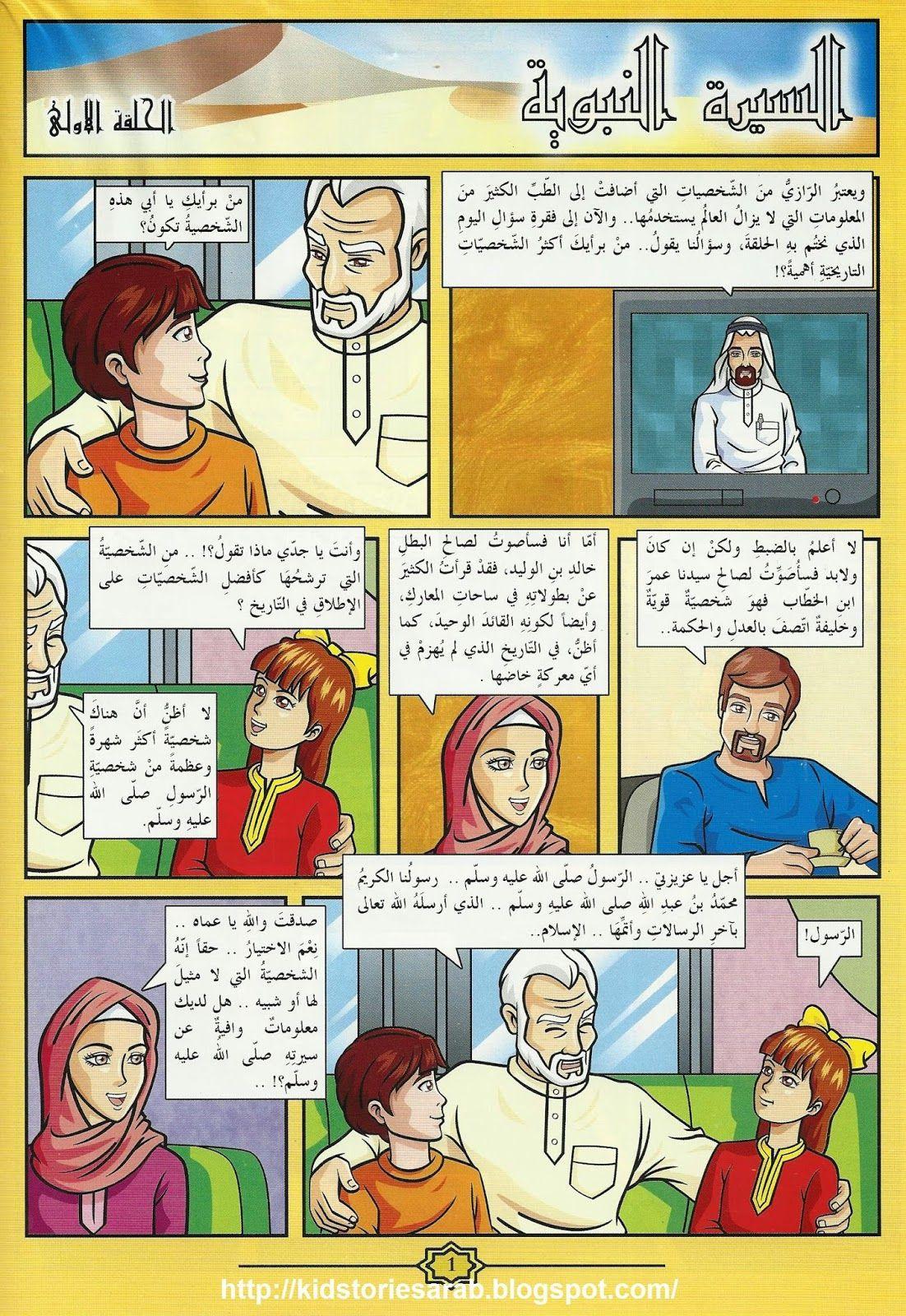 قصص الانبياء للاطفال قصة السيرة النبوية الجزء الأول قصص الاطفال Learning Arabic English Fun Arabic Language