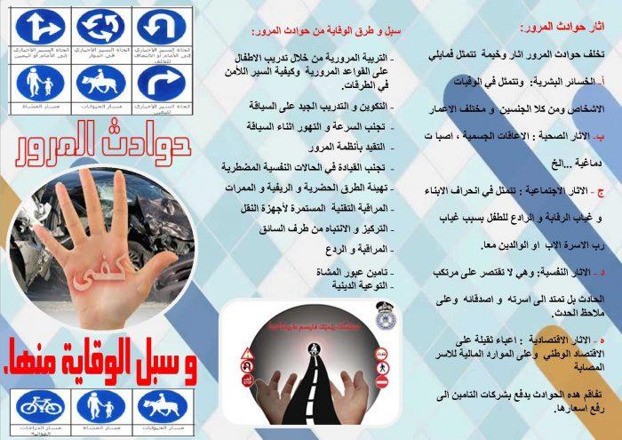 10 مطويات عن السلامة المرورية المرسال Movie Posters Movies Poster