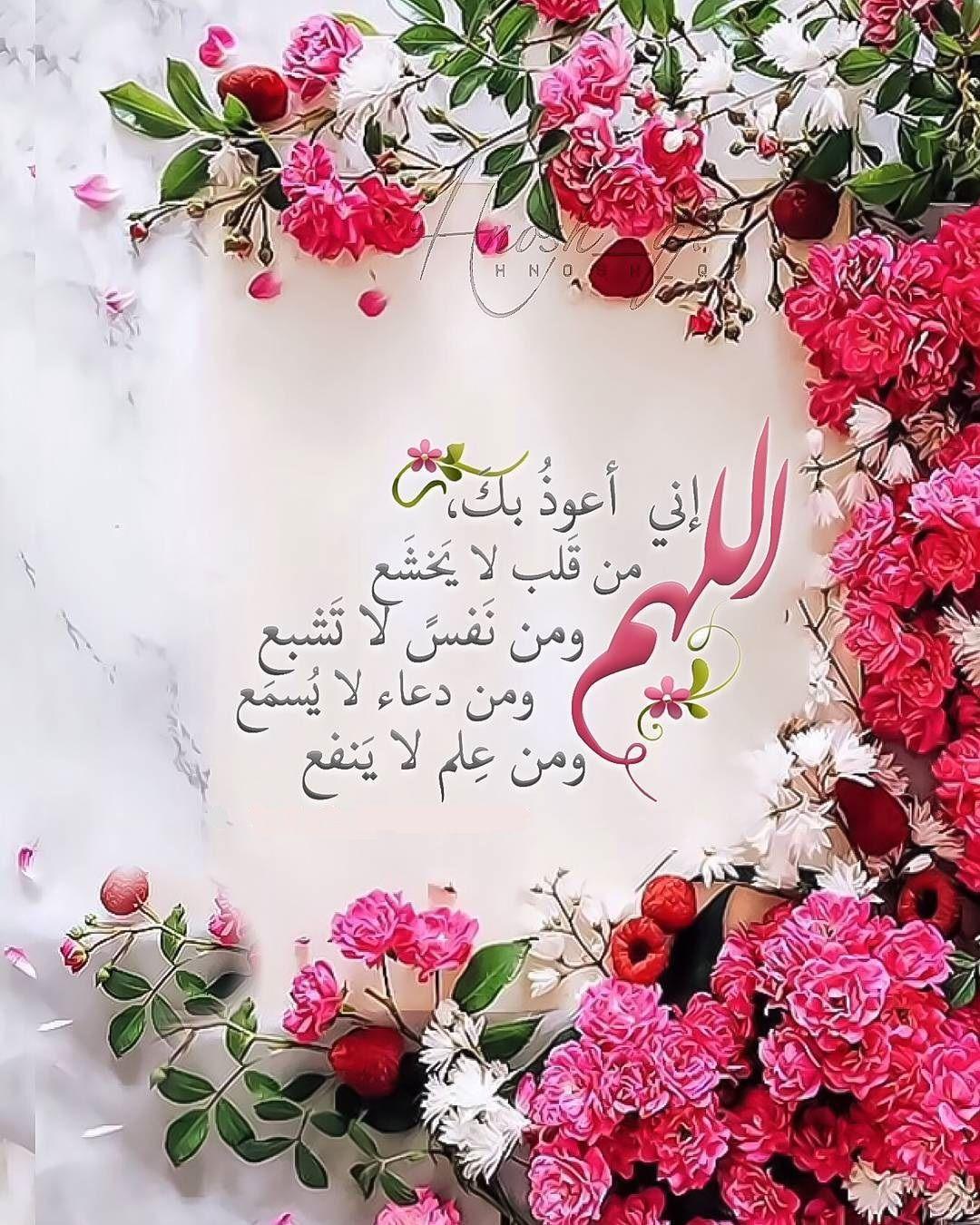 ومن عين لا تدمع ومن قلب لا يخشع Good Morning Flowers Gif Islamic Images Islamic Inspirational Quotes