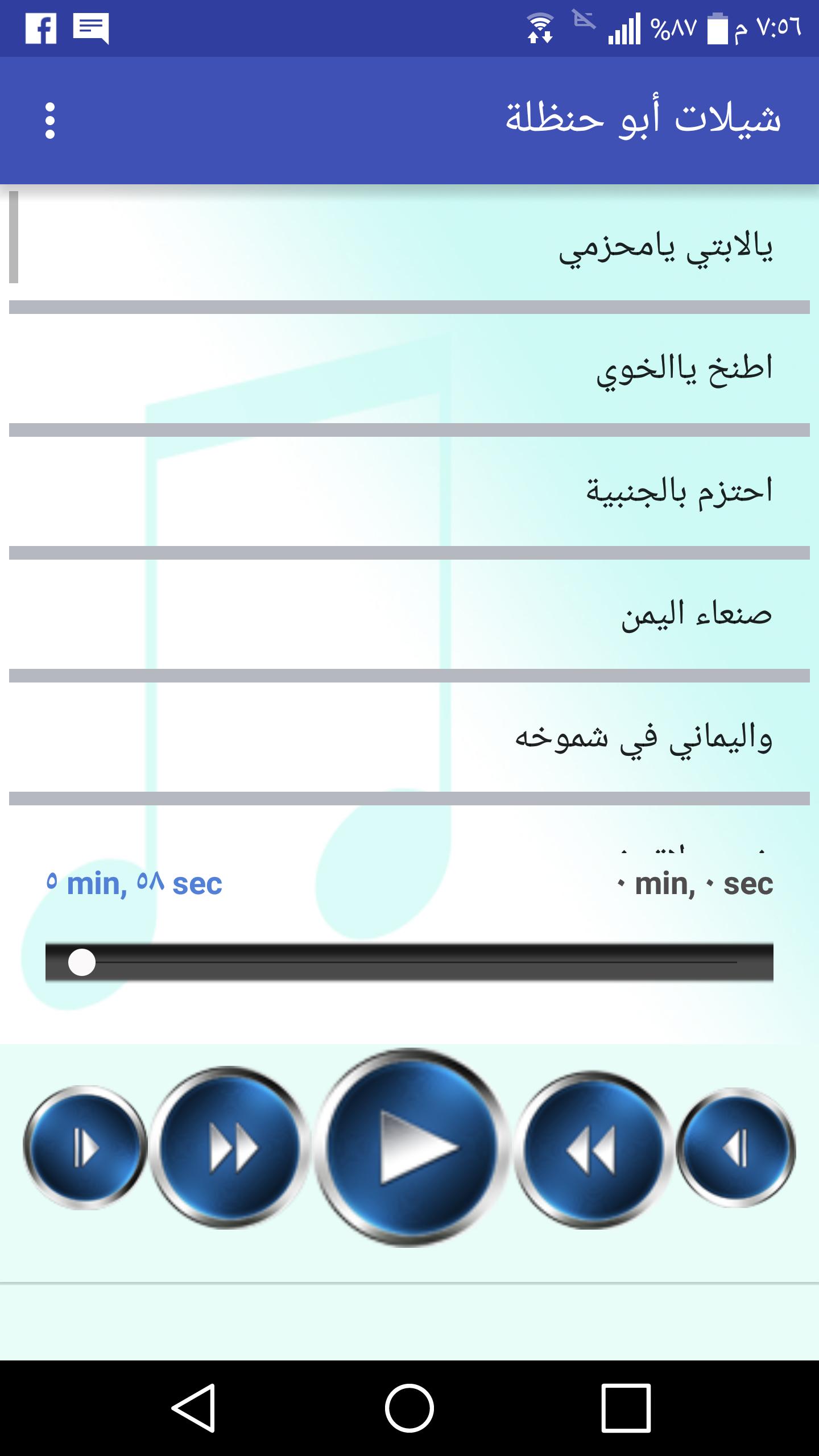 تحميل تطبيق شيلات ابو حنظله 2017 جميع شيلات ابو حنظله بدون نت Lockscreen Screenshot Screenshots Lockscreen