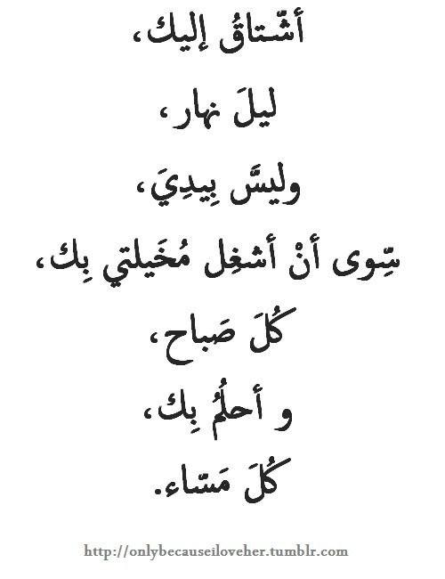 عندما تدرك ان احساس الاشتياق الذي بداخلك سيبقى دائمآ داخلك مهما حاولت التخلص منه Calligraphy Quotes Love Love Smile Quotes Quotes For Book Lovers