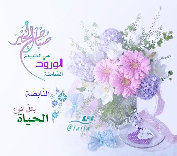 صباح الخير الورود هى الطبيعة الصامتة النابضة بكل انواع الحياة Beautiful Morning My Design Arabic Quotes