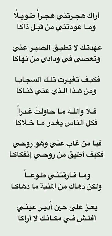 Pin By Amol Shinqity On كلمات لها معنى Words Quotes Cool Words Poetry Words