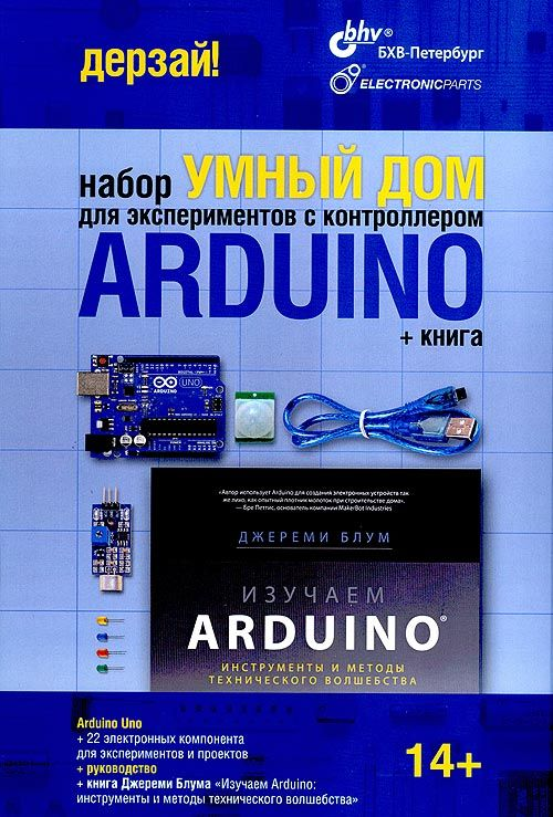 Книга по arduino скачать