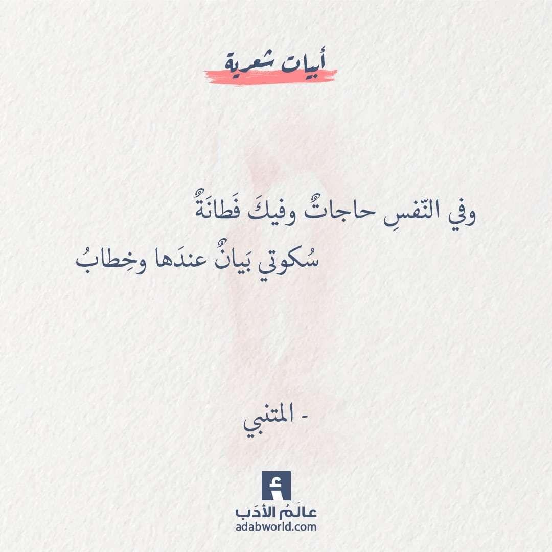 الإمام الشافعي Arabic Words Arabic Quotes Love Words