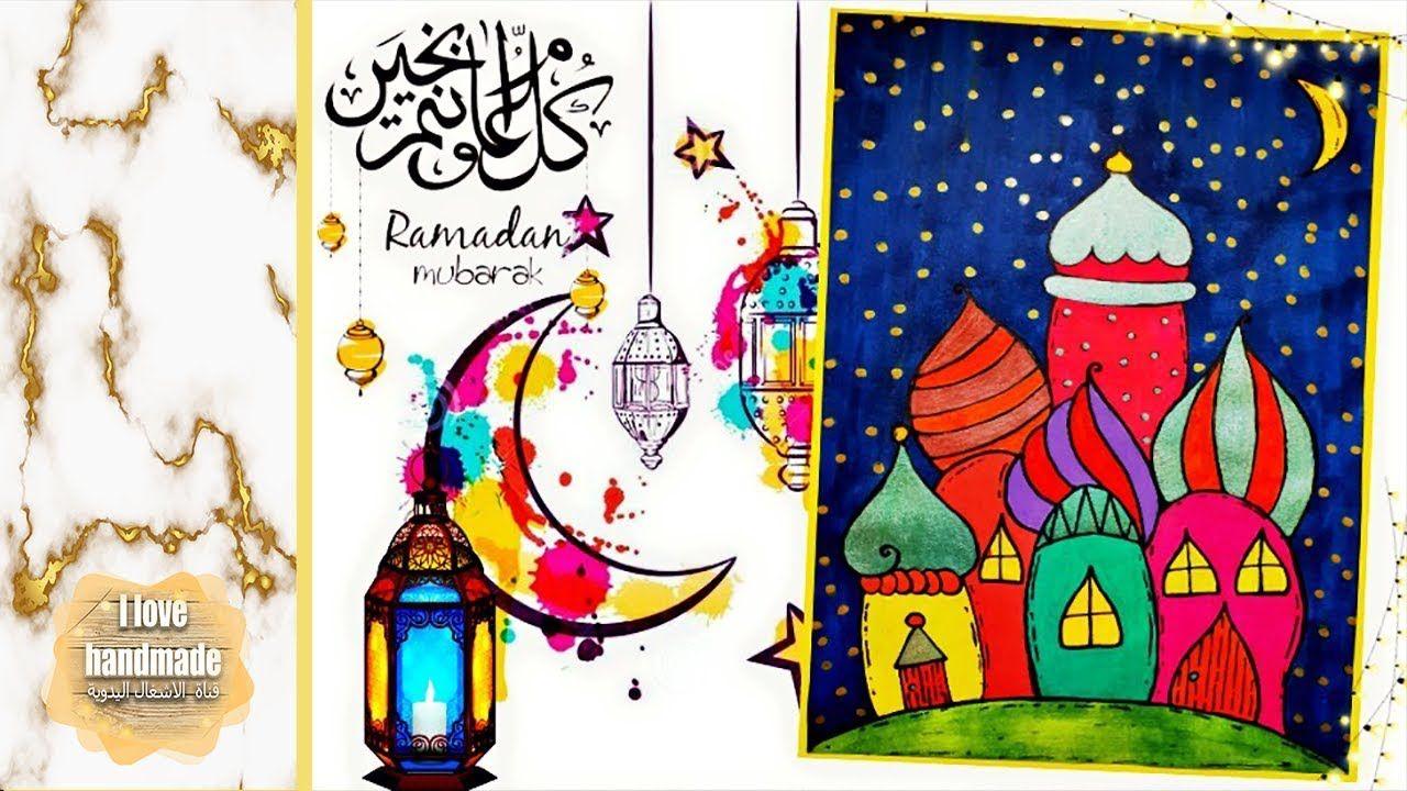 Draw A Greeting Card The Occasion Of Ramadan Mubarak رسم بطاقة تهنئة ر Ramadan Greeting Cards Cards