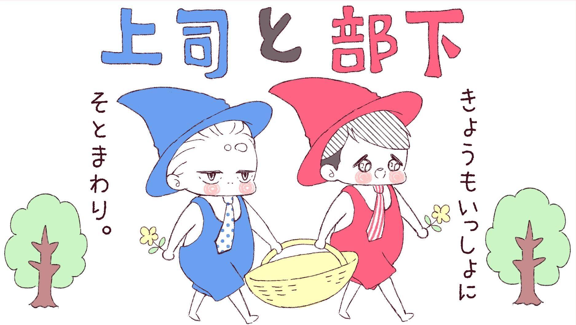 ゲイ 漫画 忘年会