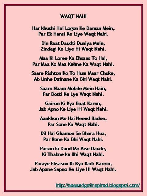 Waqt Nahi - Inspirational Poem in Hindi | See and Get