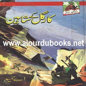 Watan Kay Sarfarosh by A Hameed Urdu Kahaniyan pdf Urdu