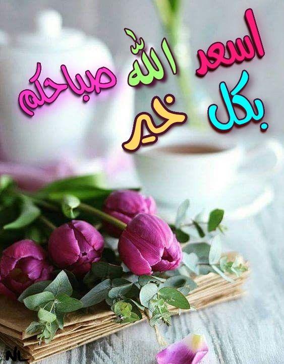 اسعد الله صباحكم بكل خير Good Morning Flowers Good Morning Greetings Good Morning Arabic