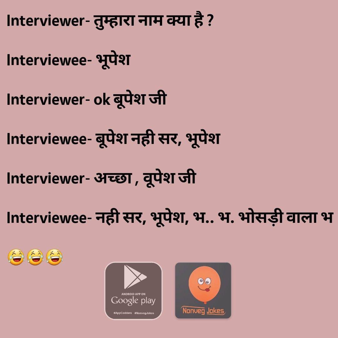 Hindi Non Veg Jokes On Interview Jokes