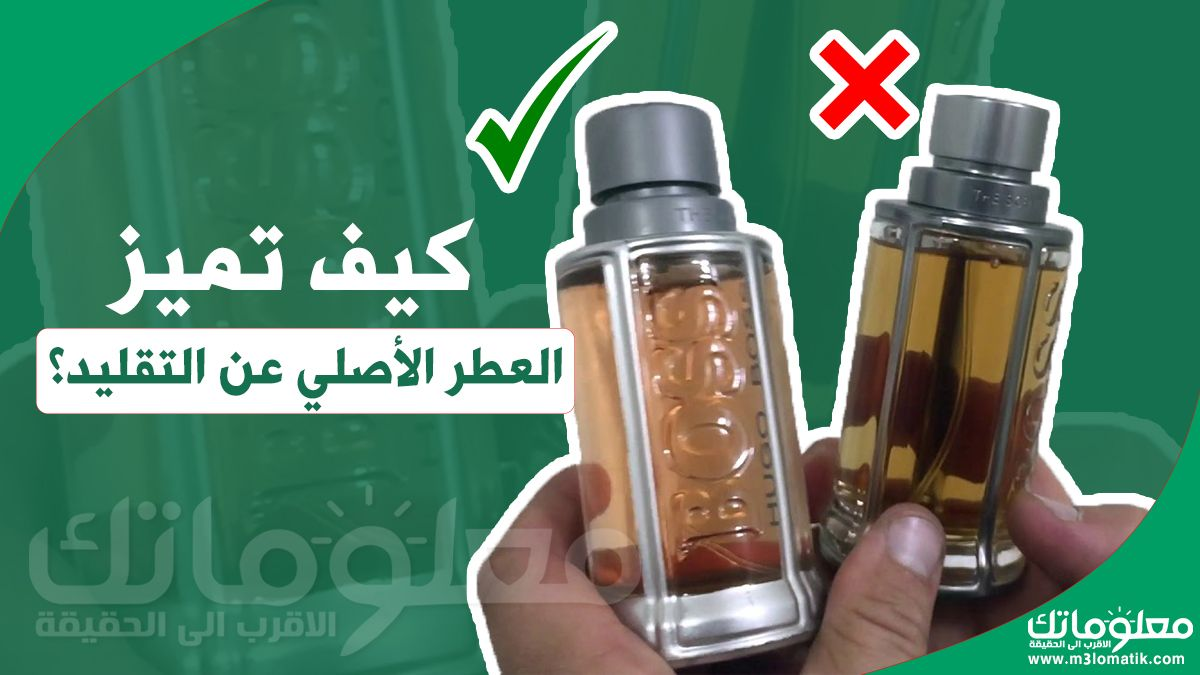 كيف تميز العطر الأصلي عن التقليد Water Bottle Voss Bottle Bottle