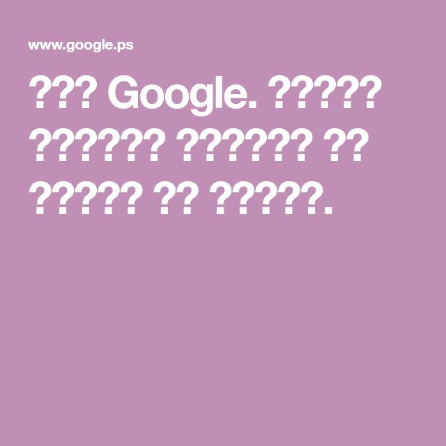 صور Google البحث الأكثر شمولا عن الصور في الويب Quotations Google