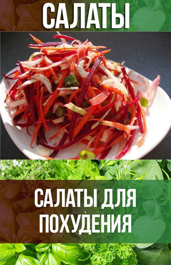 полезные салаты рецепты для похудения