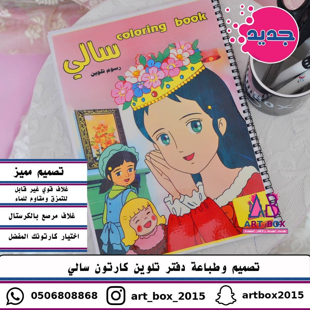 24 Likes 2 Comments Art Box Art Box 2015 On Instagram طباعة وتصميم دفتر تلوين سالي مقاسa4 ٤٠ ورقة للتلوين متوفر للاست Box Art Coloring Books Art