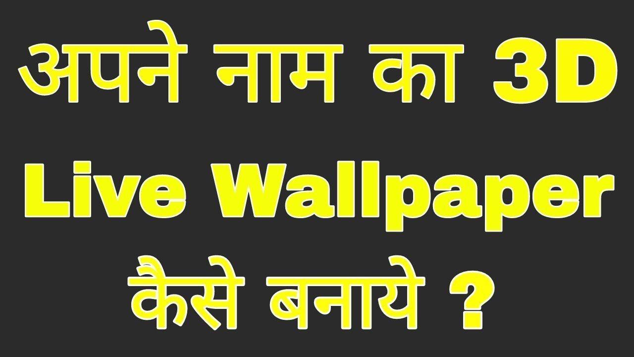 3d wallpaper, Free hd wallpapers ...