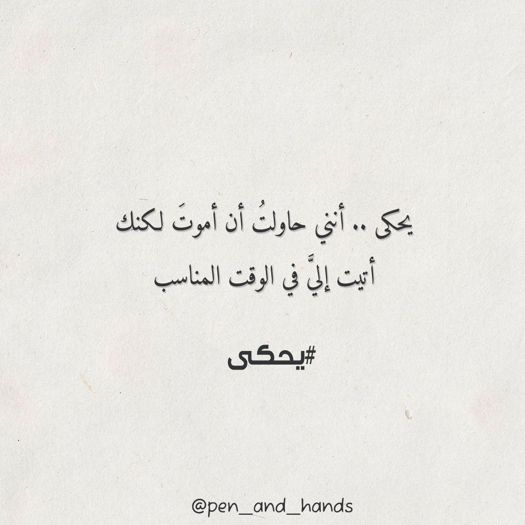 يحكى أنني حاولت أن أموت لكنك أتيت إلي في الوقت المناسب يحكى Arabic Quotes Quotes Arabic Calligraphy