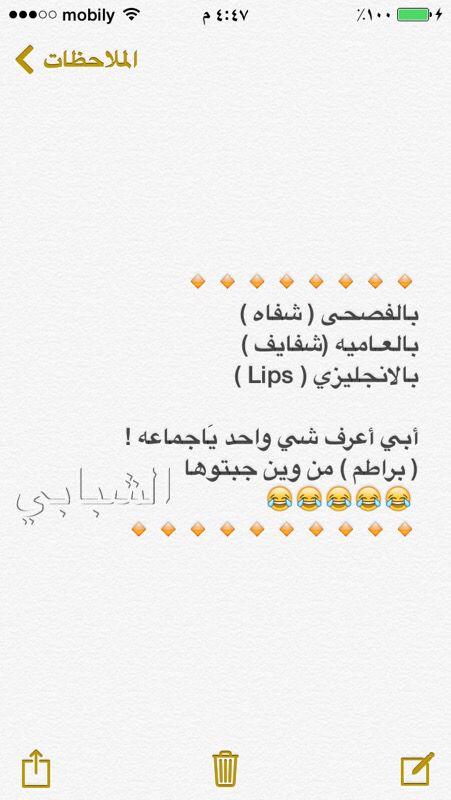 من وييييين Fun Quotes Funny Funny Quotes Arabic Funny