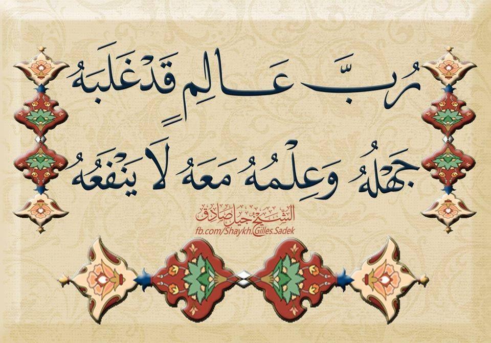 Shaykh Gilles Sadek Arabic Calligraphy Calligraphy