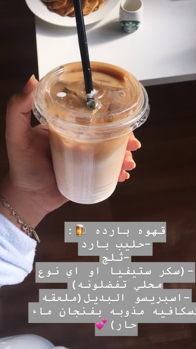 Pin By Manal On مشروبات Coffee Drink Recipes Food Garnishes Buffet Food