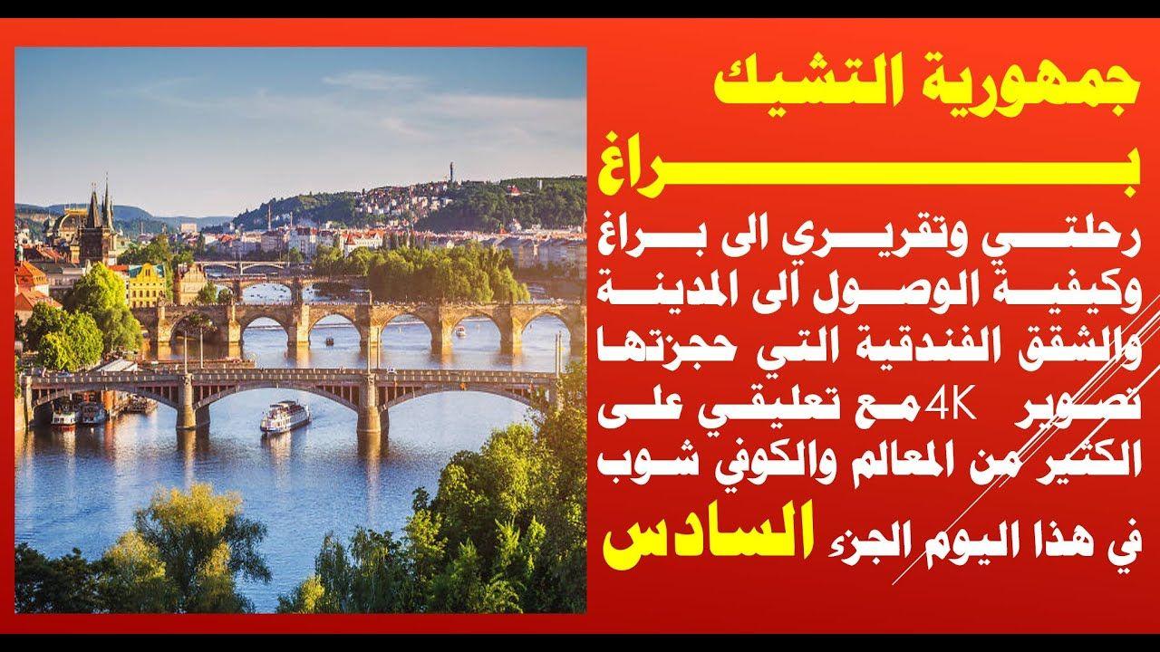 تقرير رحلتي الى براغ التشيك اليوم 6 من رحلة الاصدقاء في 28 اغسطس 2019م Poster Movie Posters Screenshots
