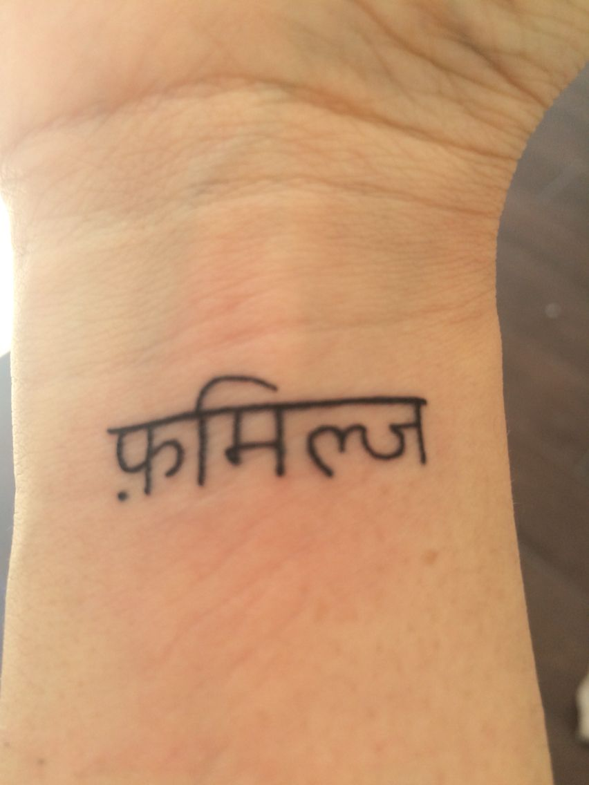My hindi sanskrit tattoo that stands for family tattoos my hindi sanskrit tattoo that stands for family tattoos pinterest sanskrit tattoo sanskrit and tattoo buycottarizona