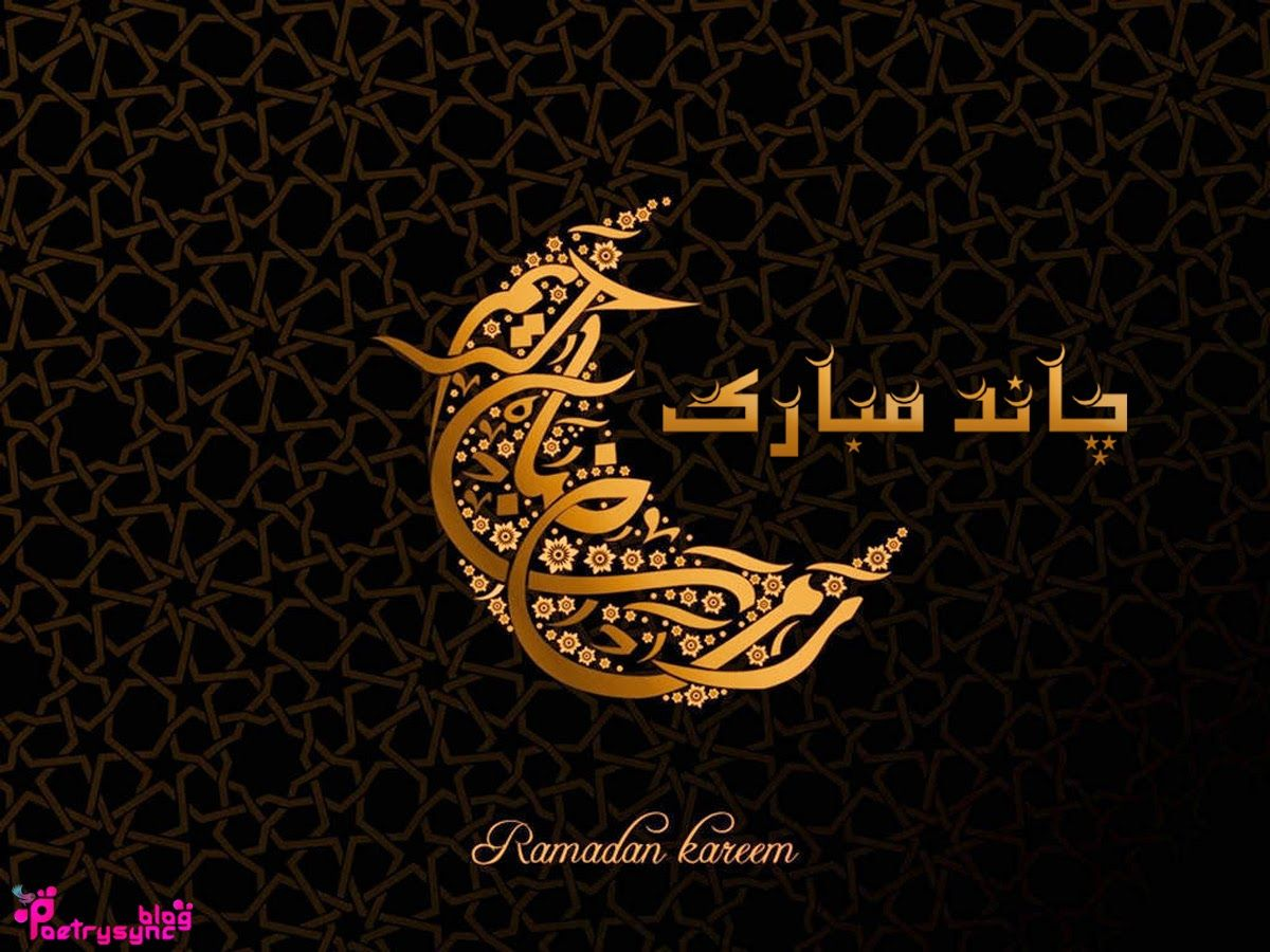 Poetry Ramzan Chand Mubarak Sms In Urdu With Wishes Wallpapers