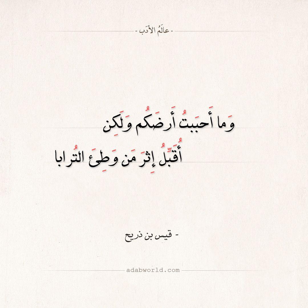 شعر قيس بن ذريح وما أحببت أرضكم ولكن عالم الأدب Math Arabic Calligraphy Calligraphy